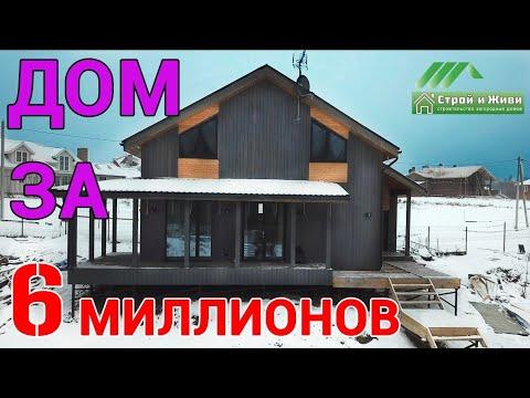 Каркасный дом за 6 млн. от компании Строй и Живи