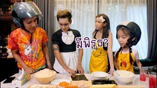 ขนเพชรสอนแตงโมทำซูชิ #ทำไมแตงโมต้องใส่หมวกกันน็อคไปดู 55555 ฮามาก