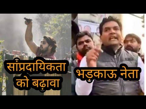 कपिल मिश्रा का असंवैधानिक विवादित ट्वीट सरकार और पुलिस की चुप्पी•