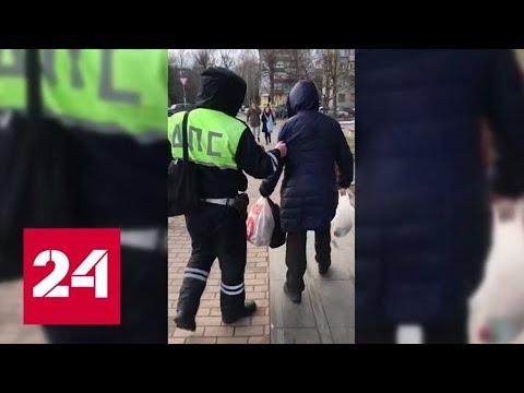 Заступившемуся за пенсионерку перед инспекторами мужчине дали 20 суток ареста - Россия 24