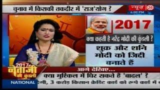 PM Narendra Modis Kundali  Horoscope And Predictions In 2017