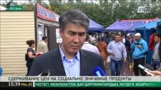 А.Исекешев и К.Бишимбаев проверили столичные рынки