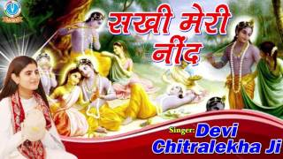 Sakhi Meri Neend Superhit Krishna Bhajan Devi Chitralekhaji