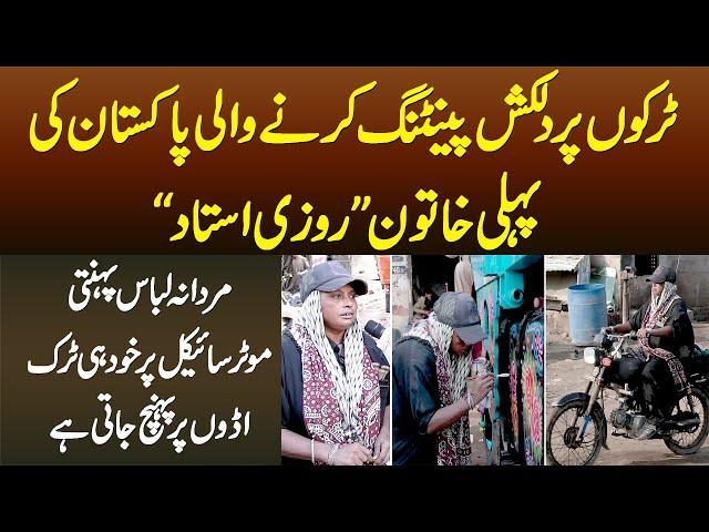 ٹرکوں پر پینٹنگ کرنے والی پاکستان کی پہلی عورت روزی استاد