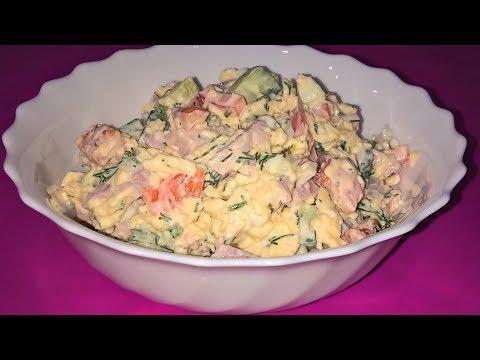 Салат Берлинский. Салат с ветчиной и сыром. Праздничный салат.