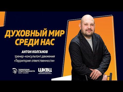 Духовный мир среди нас! Антон Колганов