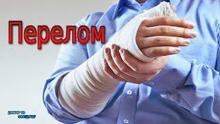 ПЕРВАЯ ПОМОЩЬ ПРИ ПЕРЕЛОМЕ / FIRST AID FOR FRACTURES