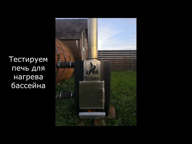 """Тестируем печь компании """"ПечЪнов"""" для нагрева бассейна 10 кубов"""