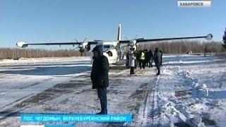 Вести-Хабаровск. Технический рейс в поселок Чегдомын