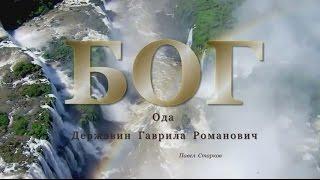 ДСС Державин Гаврила Романович   Ода БОГ