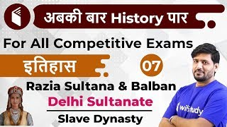 4:00 PM - All Competitive Exams | History by Praveen Sir | Delhi Sultanate | Slave Dynasty