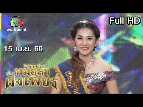 ไมค์ทองคำ หมอลำฝังเพชร  |  15 เม.ย. 60 Full HD