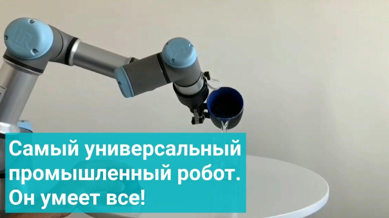 Самый универсальный промышленный робот. Он умеет все!
