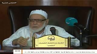 تفسير القرآن الكريم 144 / سورة البقرة