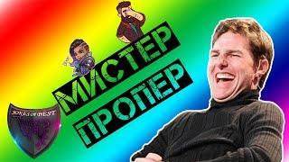 Мистер Пропер!!!| ЛУЧШИЕ ПРИКОЛЫ 2018 #11 | СUBE LIKE|  VITA TV