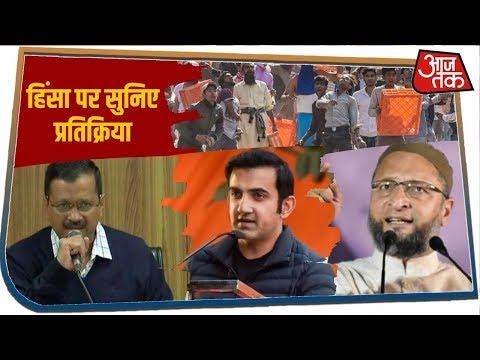 Delhi Violence: हिंसा पर क्या बोले Kejriwal, Gambhir और Owaisi, सुनिए