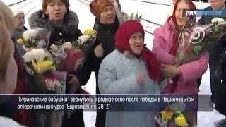 Бурановские бабушки, Бурановские бабушки спели на перроне