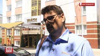 Уральский отель отказался заселять мексиканцев