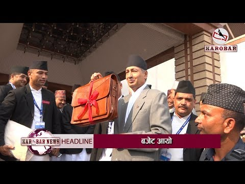 KAROBAR NEWS 2018 05 29 कर्मचारी र वृद्धवृद्धालाई खाली हात, सांसदहरु मालामाल (भिडियोसहित)