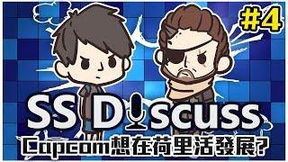 Capcom想在荷里活發展? | SS Discuss #4