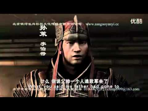 China 3D ROMANCE OF THREE KINGDOM ANIME 34 Ep The Death Of Sun JianChinese And ENG Sub
