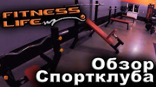 Fitness Life Киев - Обзор Спортивного Клуба Фитнесс Лайф