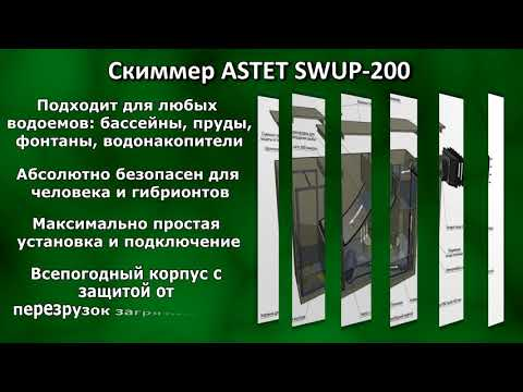 Скиммер Astet SWUP-200