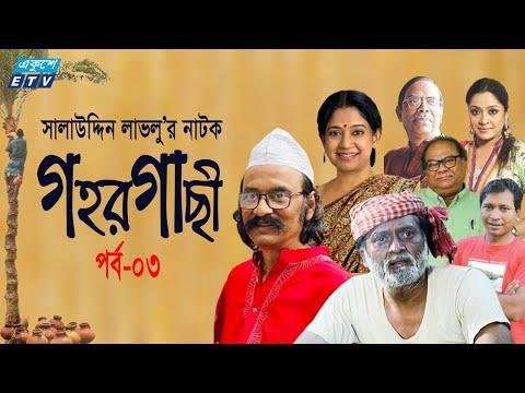 ধারাবাহিক নাটক ''গহর গাছী'' পর্ব-০৩
