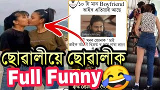 Assamese Full Funny Video ||#Assamese_Funny_Video || TRBA ENTERTAINMENT