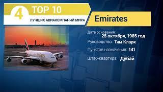 ТОП 10 лучших авиакомпаний мира