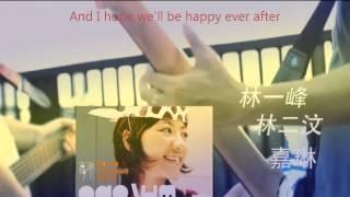 林一峰×林二汶×嘉琳 - Happy Ever After (cover Julia Fordham )(Acoustic Live)