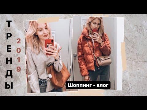 Шоппинг - ВЛОГ // Образы из масс-маркета // Тренды осени 2019