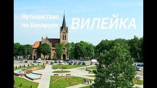 Путешествие по Беларуси Вилейка