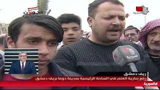 ريف دمشق - رفع سارية العلم في الساحة الرئيسية بمدينة دوما بريف دمشق 14.04.2019