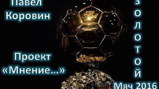 """Проект """"Мнение..."""" Золотой Мяч 2016"""