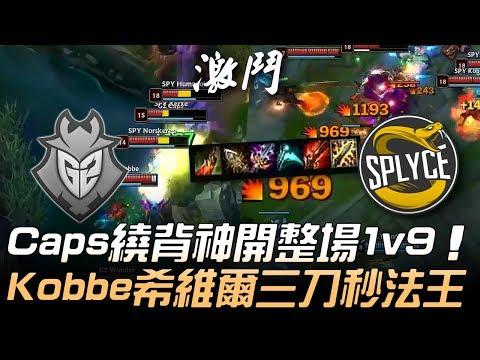 G2 vs SPY Caps繞背神開整場1v9 Kobbe六神滿暴三刀秒法王!