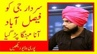 sardar ji ko Faisalabad main lagi jugtain | Fazool Talk | IM tv