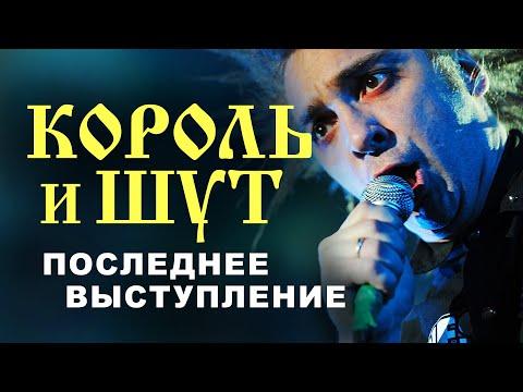 Последнее выступление Михаила Горшенёва // Король и Шут // НАШЕСТВИЕ 2013