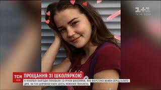 У Нікополі поховали школярку, яка стала жертвою вбивці серед білого дня