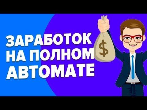 Описание программы глобус заработокв интернете видео
