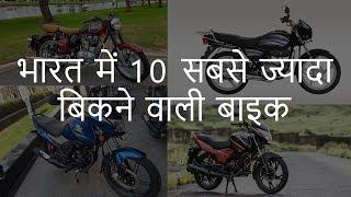 भारत में 10 सबसे ज्यादा बिकने वाली बाइक   Top 10 Best Selling Bikes in India   Chotu Nai