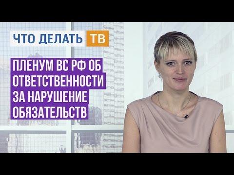 Юрист Live. Пленум ВС РФ об ответственности за нарушение обязательств