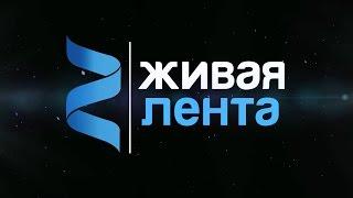 Живая лента | Выпуск 20 | 2017