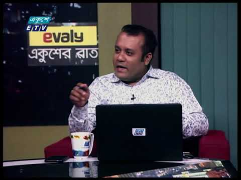 Ekusher Rat || একুশের রাত || 15 November 2020 || ETV Talk Show