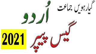 adamjee notes class 10 urdu - Kênh video giải trí dành cho thiếu nhi