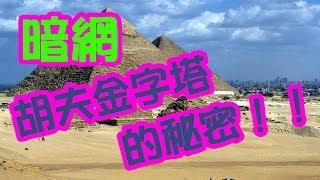 體驗《暗網》胡夫金字塔的秘密  Pyramid secret~ deep web