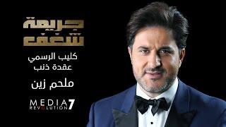 تحميل اغاني Jareemat Shaghaf (Music Video) | عقدة ذنب - ملحم زين - الكليب الرسمي جريمة شغف MP3