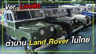 ตำนาน Land Rover ในไทย Ver.Live