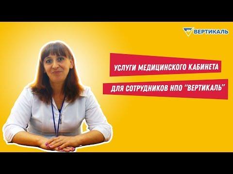Услуги медицинского кабинета для сотрудников НПО «Вертикаль».