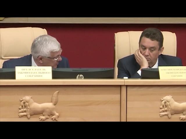 Областной парламент открыл очередную сессию